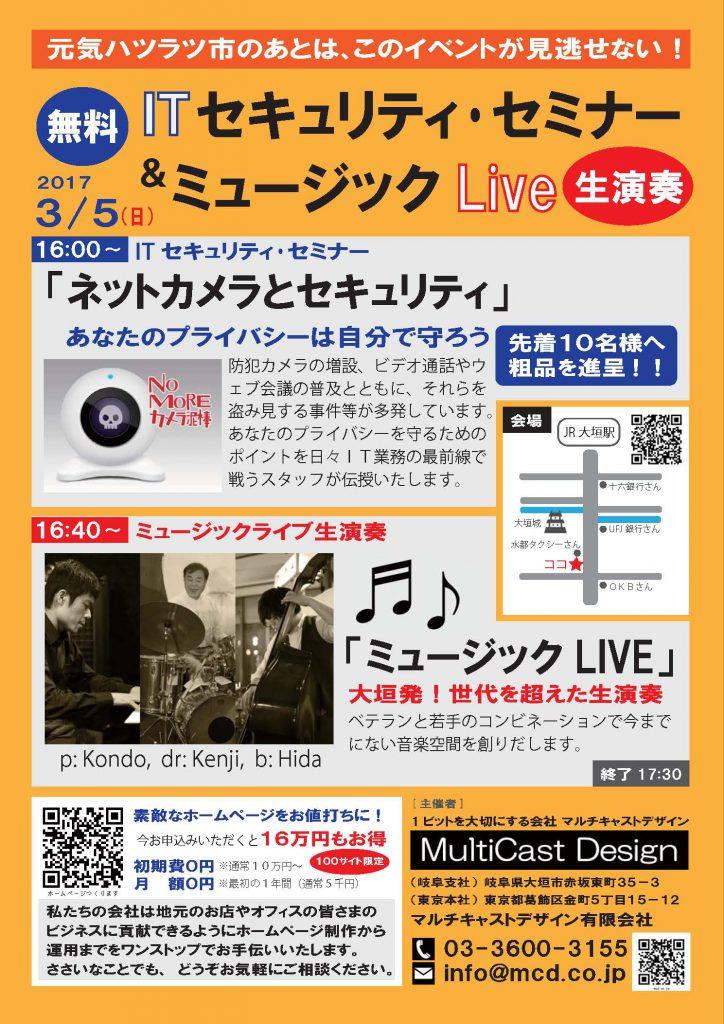 ITセキュリティセミナー&ミュージックライブ